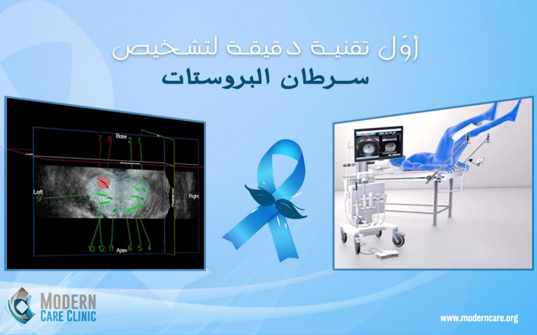 أوّل تقنية دقيقة لتشخيص سرطان البروستات في لبنان